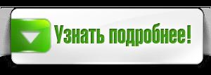 Узнать подробнее септик Ухта и Сосногорск